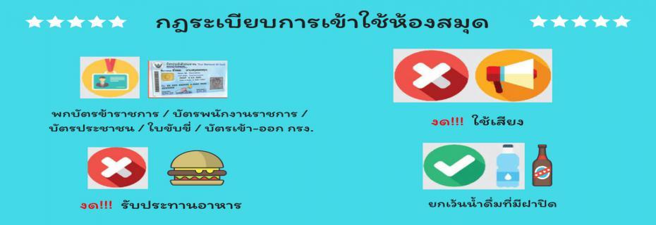 กฎระเบียบการเข้าใช้ห้องสมุด2.jpg